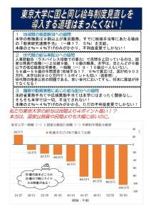 かわら版(案)給与制度総合的見直し20150109_ページ_2