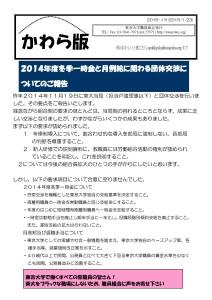 2015-3「2014年度冬季一時金~」_ページ_1