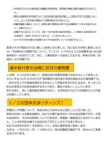 2015-3「2014年度冬季一時金~」_ページ_2