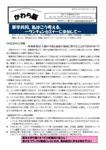 かわら版軍学共同2015.1.13_ページ_1