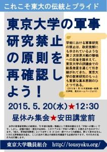 5.20昼休み集会ポスターA_ページ_1