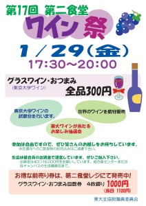 ワイン祭ポスター20160129-1