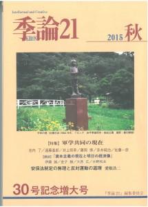 『季論21』30号(2015年秋号)表紙