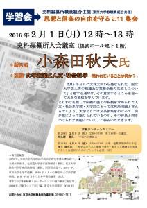 2016年2.11学習会.docx