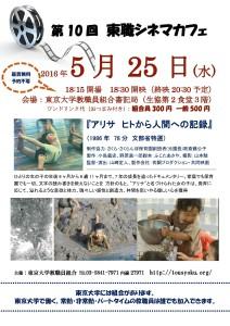第10回東職シネマカフェ(表)