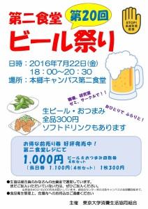 ビール祭り2016ポスター