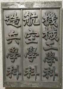かつて工学部2号館入口にあった看板(今も建物内にに掲示)