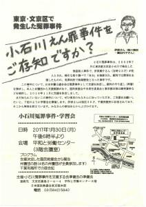 小石川冤罪事件学習会